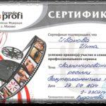 NashiDostizhenija 1 150x150 - Галерея