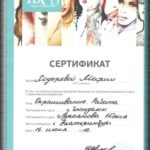 NashiDostizhenija 10 150x150 - Галерея