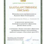 NashiDostizhenija 12 1 150x150 - Галерея