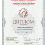 NashiDostizhenija 12 2 150x150 - Галерея