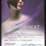 NashiDostizhenija 13 150x150 - Галерея