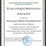 NashiDostizhenija 6 150x150 - Галерея