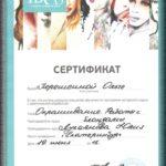 NashiDostizhenija 9 150x150 - Галерея